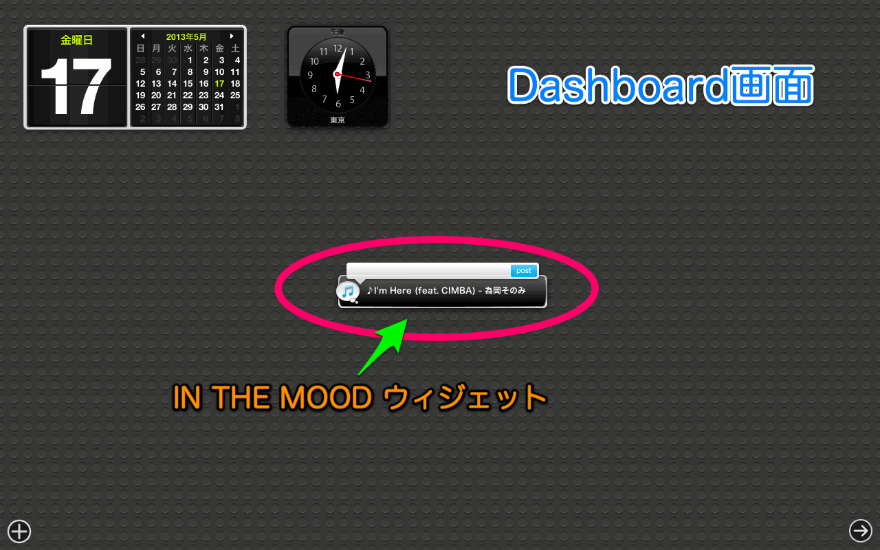 Dashboard画面.png