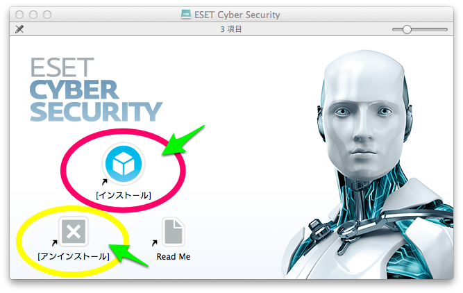 ESET Cyber Security-1.png
