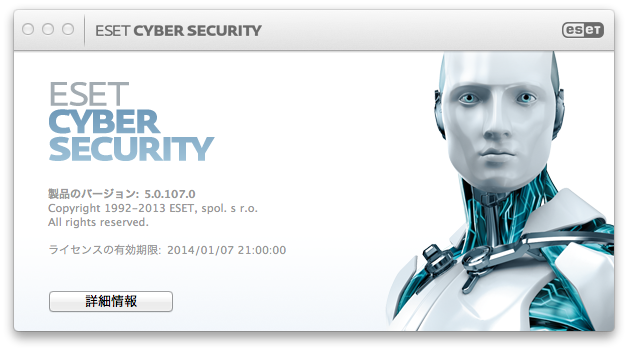 ESET Cyber Security.png