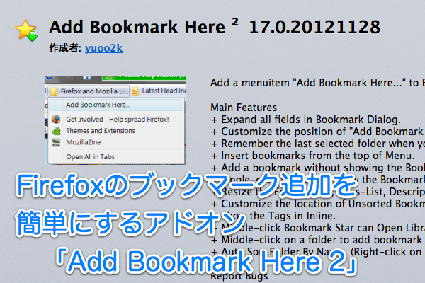 Firefox Addon Add Bookmark Here 2.png